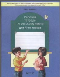 Рабочая тетрадь по русскому языку, 4 класс, Исаева Н.А., 2012