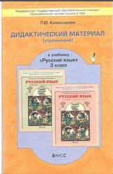 Русский язык, Дидактический материал, 3 класс, Комиссарова Л.Ю., 2013