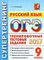 ОГЭ 2017, Русский язык, 9 класс, Тренировочные тестовые задания, Егораева Г.Т.