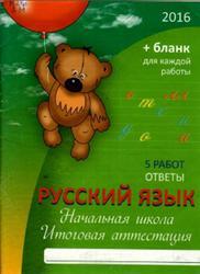 Русский язык, Начальная школа, Итоговая аттестация, Дёмочко Т.В., 2016