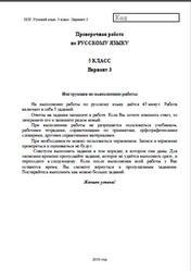 ВПР 2016, Русский язык, 5 класс, Варианты 3-4