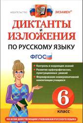 Диктанты и изложения по русскому языку, 6 класс, Никулина М.Ю., Шульгина Н.Л., 2014