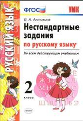 Нестандартные задания по русскому языку, 2 класс, Антохина В.А., 2017