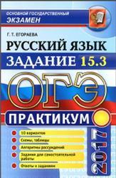 ОГЭ 2017, Практикум по русскому языку, Задание 15.3, Егораева Г.Т.