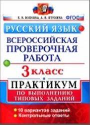 ВПР, Русский язык, 3 класс, Практикум по выполнению типовых заданий, Волкова Е.В., Птухина А.В., 2017