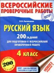 Русский язык, 4 класс, 200 заданий для подготовки к ВПР, Калинина О.Б., 2017