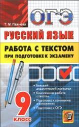 ОГЭ, Русский язык, Работа с текстом при подготовке к экзамену, 9 класс, Пахнова Т.М., 2017