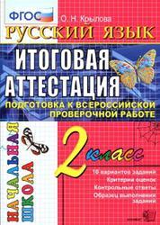 Русский язык, Итоговая аттестация, 2 класс, Типовые тестовые задания, Крылова О.Н., 2017