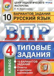 ВПР, 4 класс, Русский язык, 10 вариантов, Типовые задания, Комиссарова Л.Ю., 2017