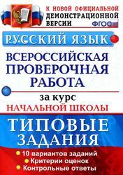 Русский язык, ВПР за курс начальной школы, Типовые задания, Волкова Е.В., Ожогина Н.И., Тарасова Л.В., 2016