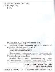 Русский язык, Развитие речи, 2 класс, Васильева Л.С., Коротченкова Л.В., 2012