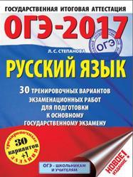 ОГЭ 2017, Русский язык, 30 тренировочных вариантов, Степанова Л.С., 2016