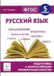 Русский язык, 0 класс, Подготовка ко ВПР, Сенина Н.А., 0017