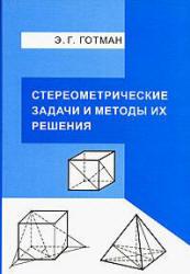 Стереометрические задачи и методы их решения - Готман Э.Г.