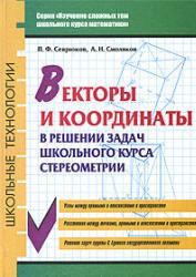 Векторы и координаты в решении задач школьного курса стереометрии, Севрюков П.Ф., Смоляков А.Н., 2008