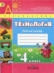 Технология, 4 класс, Рабочая тетрадь, Роговцева Н.И., Анащенкова С.В., 2012