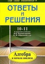 Готовые домашние задания по алгебре - 10-11 классы - Колмогоров А.Н.