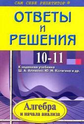 Готовые домашние задания по алгебре - 10-11 классы - Алимов Ш.А.