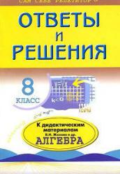 ГДЗ - Дидактические материалы по алгебре - 8 класс - Жохов В.И., Макарычев Ю.Н., Миндюк Н.Г.
