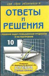 ГДЗ - Алгебра и начала анализа - 10 класс - Задачник - Мордкович А.Г., Денищева Л.О., Корешкова Т.А.