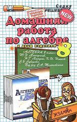 ГДЗ - Алгебра - 8 класс - Макарычев Ю.Н., Миндюк Н.Г., Нешков К.И.