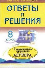 Подробный разбор самостоятельных и контрольных работ по алгебре, 8 класс, Федоскина Н.С., 2005, к дидактическим материалам по алгебре, 8 класс,