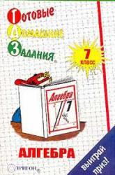 ГДЗ по алгебре. 7 класс. Сапожников А.А. К учебнику по алгебре за 7 класс. Алимов Ш.А. 2002