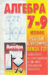 ГДЗ по алгебре, 7-9 классы, Зельберт М.И., 2000, к учебнику по алгебре за 7-9 классы, Бевз Г.П.