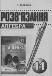 ГДЗ по алгебре, 11 класс, Щербань П., 2011, к учебнику по алгебре за 11 класс, Мерзляк А.Г., Полонский В.Б., Якир М.С.