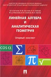 Линейная алгебра и аналитическая геометрия, Ответы на вопросы, Антонов В.И., Лугунова М.В., 2011