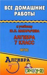 Все домашние работы по алгебре, 7 класс, Зак С.М., 2014, к учебнику по алгебре за 7 класс, Макарычев Ю.Н., 2013
