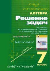 Алгебра, 7 класс, Решение задач, Луканов Н.Д., 2005