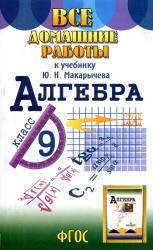 Все домашние работы по алгебре, 9 класс, Зак С.М., 2014, к учебнику по алгебре за 9 класс, Макарычев Ю.Н., 2013