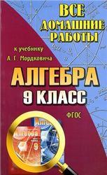 Все домашние работы по алгебре, 9 класс, Зак С.М., 2014, к учебнику по алгебре за 9 класс, Мордкович А.Г., 2013