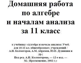 Домашняя работа по алгебре, 11 класс, Рылов А.С., Сапожников А.А., к учебнику по алгебре за 10-11 класс, Колмогоров А.Н., Абрамов А.М., 2002