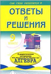 ГДЗ по алгебре, 9 класс, Федоскина Н.С., 2008, к учебнику по алгебре за 9 класс, Макарычев Ю.Н.
