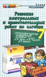 ГДЗ по алгебре для 7 класса к «Пособие Дидактические материалы по алгебре для 7 класса, Звавич Л.И., Кузнецова Л.В., Суворова С.Б., 2003»