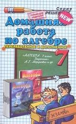 ГДЗ по алгебре для 7 класса к «Алгебра. 7 класс: В двух частях. Часть 2 : Задачник для общеобразовательных учреждений, Мордкович А.Г., Мишустина Т.Н., Тульчинская Е.Е., 2003»