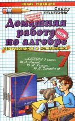 ГДЗ по алгебре для 7 класса 2012 к «Алгебра. 7 класс: учебник для общеобразовательных учреждений, Алимов Ш.А., Колягин Ю.М., Сидоров Ю.В., 2009»