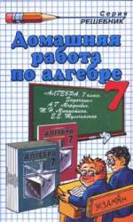 ГДЗ по алгебре для 7 класса 2010 к «Алгебра. 7 класс. Часть 2. Задачник для учащихся общеобразовательных учреждений, Мордкович А.Г., 2009»