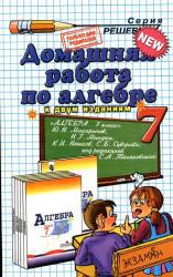 Обложка книги алгебра 7 класс макарычев ю.н решебник