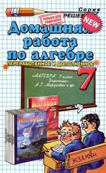ГДЗ по алгебре для 7 класса 2012 к «Алгебра. 7 класс. Часть 2. Задачник для учащихся общеобразовательных учреждений, Мордкович А.Г., 2010»