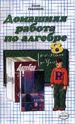 ГДЗ по алгебре для 8 класса к «Алгебра. Учебник для 8 класса общеобразовательных учреждений, Алимов Ш.А., 2001»