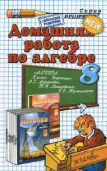 ГДЗ по алгебре для 8 класса к «Алгебра. Учебник для 8 класса общеобразовательных учреждений, Макарычев Ю.Н., 2001»
