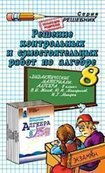 ГДЗ по алгебре для 8 класса к «Дидактические материалы по алгебре для 8 класса, Жохов В.И., Макарычев Ю.Н., Миндюк Н.Г., 2005»