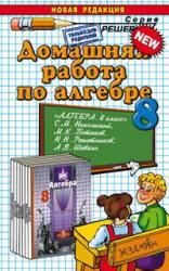 reshebnik-dlya-uchebnika-po-algebre-za-9-klass-nikolskiy-2006