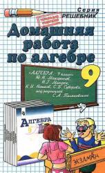 ГДЗ по алгебре для 9 класса к «Учебник. Алгебра. 9 класс, Макарычев Ю.Н., 1999»