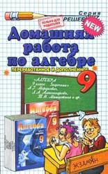 ГДЗ по алгебре для 9 класса к «Алгебра. 9 класс: Задачник для общеобразовательных учреждений, Мордкович А.Г., 2000»