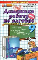 ГДЗ по алгебре для 9 класса 2012 к «Алгебра. 9 класс: учебник для общеобразовательных учреждений, Алимов Ш.А., Колягин Ю.М., Сидоров Ю.В., 2010»