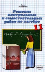 ГДЗ по алгебре для 11 класса к «Дидактические материалы по алгебре и началам анализа для 11 класса, Ивлев Б.М., Саакян С.М., Шварцбурд С.И., 2001»